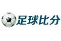 足球比分直播,即时比分,最快比分直播